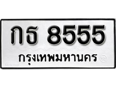 ทะเบียนซีรี่ย์  8555  ทะเบียนรถให้โชค กธ 8555