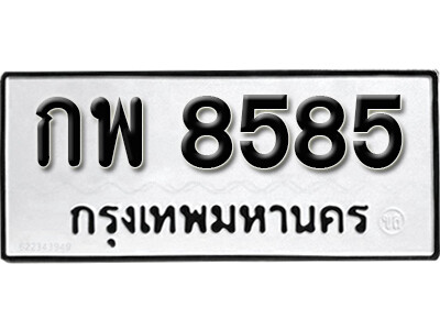 ทะเบียนซีรี่ย์ 8585 ทะเบียนรถให้โชค-กพ 8585