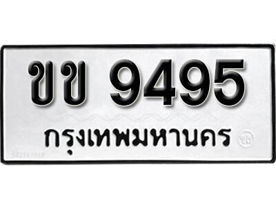 เลขทะเบียน 9495 ทะเบียนรถเลขมงคล - ขข 9495 ทะเบียนมงคลจากกรมขนส่ง