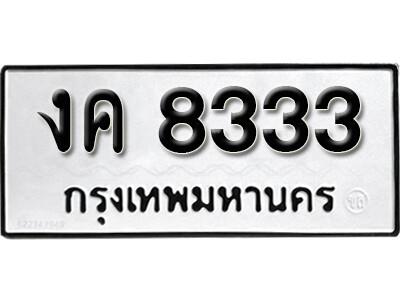 เลขทะเบียน 8333 ทะเบียนรถผลรวม 23 - งค 8333 ทะเบียนมงคลจากกรมขนส่ง