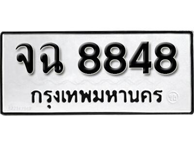 เลขทะเบียน 8848 ทะเบียนรถเลขมงคล - จฉ 8848 ทะเบียนมงคลจากกรมขนส่ง
