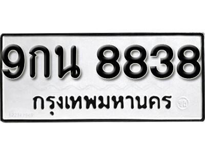 เลขทะเบียน 8838 ทะเบียนรถผลรวม 42 - 9กน 8838 ทะเบียนมงคลจากกรมขนส่ง