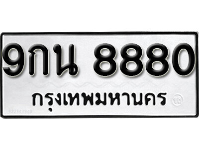 เลขทะเบียน 8880 ทะเบียนรถเลขสวย - 9กน 8880 ทะเบียนมงคลจากกรมขนส่ง