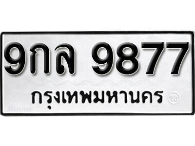 เลขทะเบียน 9877 ทะเบียนรถเลขมงคล - 9กล 9877 ทะเบียนมงคลจากกรมขนส่ง