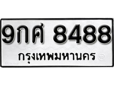 เลขทะเบียน 8488 ทะเบียนรถเลขมงคล - 9กศ 8488 ทะเบียนมงคลจากกรมขนส่ง
