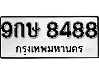 เลขทะเบียน 8488 ทะเบียนรถผลรวม 42 - 9กษ 8488 ทะเบียนมงคลจากกรมขนส่ง
