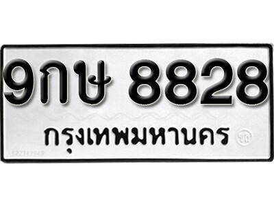 เลขทะเบียน 8828 ทะเบียนรถผลรวม 40 - 9กษ 8828 ทะเบียนมงคลจากกรมขนส่ง