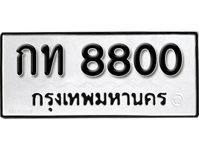 เลขทะเบียน 8800 ทะเบียนรถเลขมงคล - กท 8800 ทะเบียนมงคลจากกรมขนส่ง