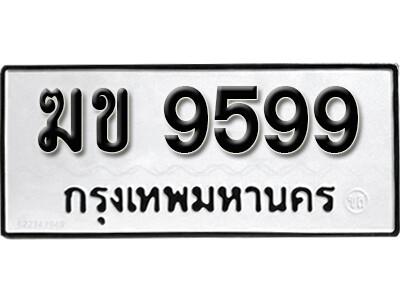 เลขทะเบียน 9599 ทะเบียนรถเลขมงคล - ฆข 9599  ทะเบียนมงคลจากกรมขนส่ง