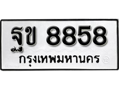 เลขทะเบียน 8858 ทะเบียนรถเลขมงคล - ฐข 8858 ทะเบียนมงคลจากกรมขนส่ง