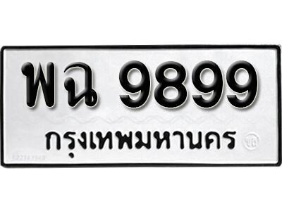 เลขทะเบียน 9899 ทะเบียนรถเลขมงคล - พฉ 9899 ทะเบียนมงคลจากกรมขนส่ง