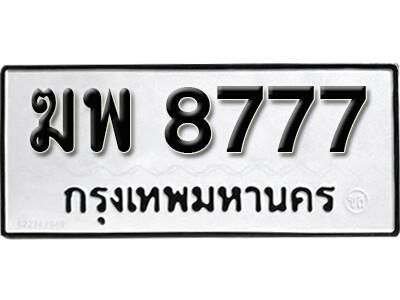 เลขทะเบียน 8777 ทะเบียนรถเลขมงคล - ฆพ 8777 ทะเบียนมงคลจากกรมขนส่ง