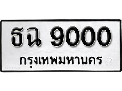 เลขทะเบียน 9000 ทะเบียนรถเลขมงคล - ธฉ 9000 ทะเบียนมงคลจากกรมขนส่ง
