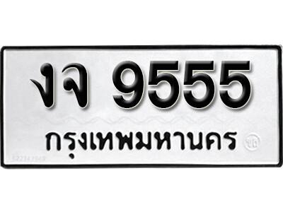 เลขทะเบียน 9555 ทะเบียนรถเลขมงคล - งจ 9555 ทะเบียนมงคลจากกรมขนส่ง