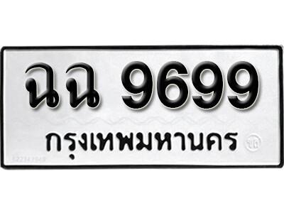 ทะเบียนซีรี่ย์   9699  ทะเบียนรถให้โชค ฉฉ 9699