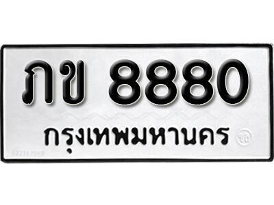 เลขทะเบียน 8880 ทะเบียนรถเลขมงคล - ภข 8880 ทะเบียนมงคลจากกรมขนส่ง