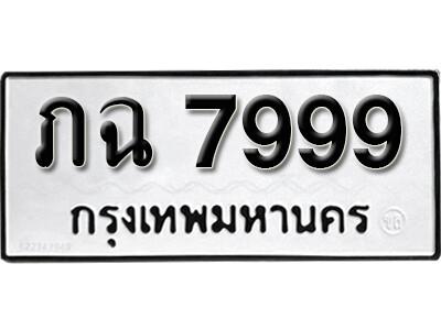เลขทะเบียน 7999 ทะเบียนรถเลขมงคล - ภฉ 7999 ทะเบียนมงคลจากกรมขนส่ง