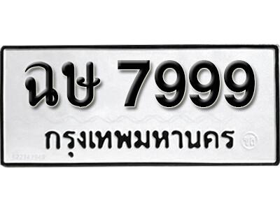 เลขทะเบียน 7999 ทะเบียนรถเลขมงคล - ฉษ 7999 ทะเบียนมงคลจากกรมขนส่ง
