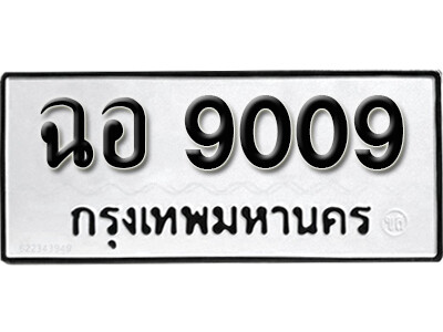 เลขทะเบียน 9009 ทะเบียนรถเลขมงคล - ฉอ 9009 ทะเบียนมงคลจากกรมขนส่ง