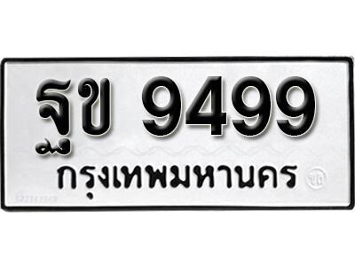 เลขทะเบียน 9499 ทะเบียนรถเลขมงคล - ฐข 9499 ทะเบียนมงคลจากกรมขนส่ง