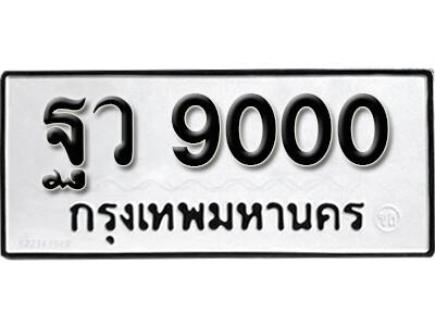 เลขทะเบียน 9000 ทะเบียนรถเลขมงคล - ฐว 9000 ทะเบียนมงคลจากกรมขนส่ง
