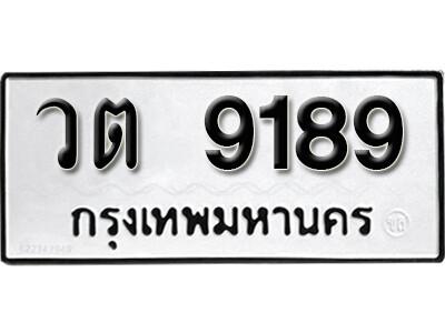 ทะเบียนซีรี่ย์  9189  ทะเบียนรถให้โชค  - วต 9189 ผลรวมดี 36