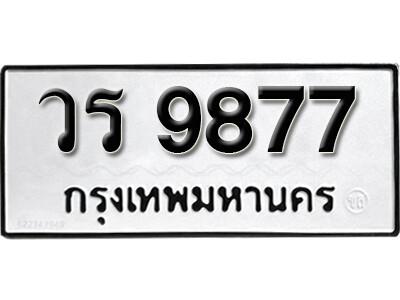 เลขทะเบียน 9877 ผลรวมดี 41 - วร 9877 ทะเบียนมงคลจากกรมขนส่ง