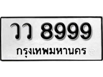 เลขทะเบียน 8999 ทะเบียนรถเลขมงคล - วว 8999 ทะเบียนมงคลจากกรมขนส่ง