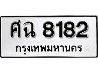 เลขทะเบียน 8182 ทะเบียนรถเลขมงคล - ศฉ 8182 ทะเบียนมงคลจากกรมขนส่ง