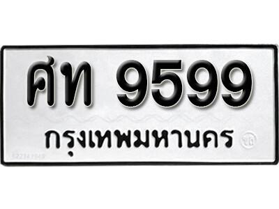 เลขทะเบียน 9599 ทะเบียนรถเลขมงคล - ศท 9599 ทะเบียนมงคลจากกรมขนส่ง