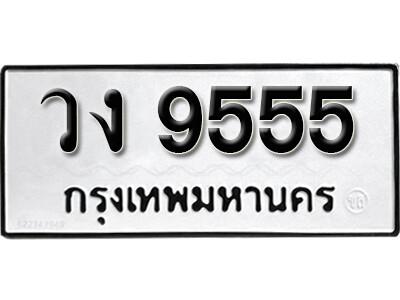 เลขทะเบียน 9555 ทะเบียนรถเลขมงคล - วง 9555 ทะเบียนมงคลจากกรมขนส่ง