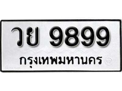 เลขทะเบียน 9899 ทะเบียนรถเลขมงคล - วย 9899 ทะเบียนมงคลจากกรมขนส่ง