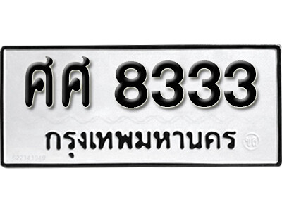 ทะเบียนซีรี่ย์ 8333 ทะเบียนรถให้โชค-ศศ 8333