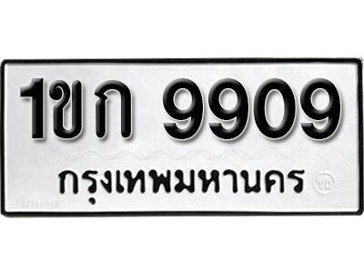 เลขทะเบียน 9909 ทะเบียนรถเลขมงคล - 1ขก 9909 ทะเบียนมงคลจากกรมขนส่ง