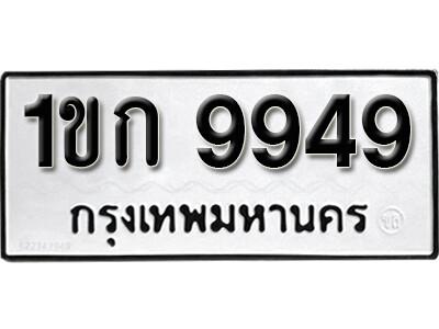 เลขทะเบียน 9949 ทะเบียนรถเลขมงคล - 1ขก 9949 ทะเบียนมงคลจากกรมขนส่ง