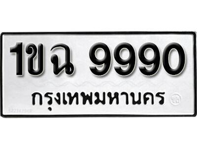 ทะเบียนซีรี่ย์ 9990 ทะเบียนรถให้โชค-1ขฉ 9990