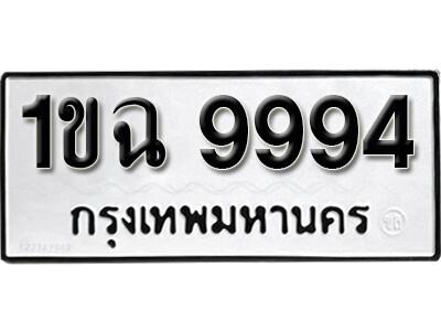 ทะเบียนซีรี่ย์ 9994 ทะเบียนรถให้โชค-1ขฉ 9994