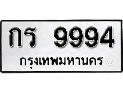 ทะเบียนซีรี่ย์   9994   ทะเบียนรถให้โชค  กร 9994