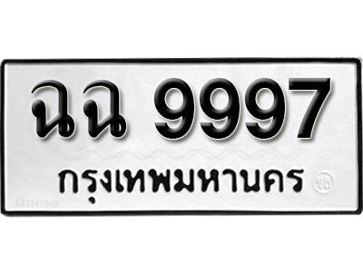 เลขทะเบียน 9997 ทะเบียนรถเลขมงคล - ฉฉ 9997 ทะเบียนมงคลจากกรมขนส่ง