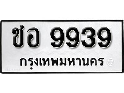 เลขทะเบียน 9939 - ชอ 9939  ทะเบียนมงคลจากกรมขนส่ง