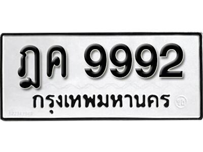 เลขทะเบียน 9992 ทะเบียนรถเลขมงคล - ฎค 9992 ทะเบียนมงคลจากกรมขนส่ง