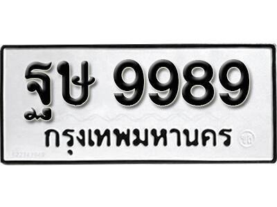 เลขทะเบียน 9989 ทะเบียนรถเลขมงคล - ฐษ 9989 ทะเบียนมงคลจากกรมขนส่ง