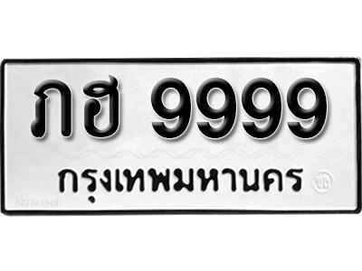 ทะเบียนซีรี่ย์  9999  ทะเบียนรถให้โชค  ภฮ 9999