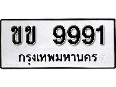 เลขทะเบียน 9991 ทะเบียนรถเลขมงคล - ขข 9991 ทะเบียนมงคลจากกรมขนส่ง