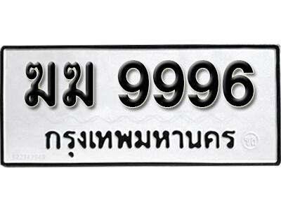 ทะเบียนซีรี่ย์   9996   ทะเบียนรถให้โชค  ฆฆ 9996