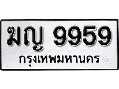 เลขทะเบียน 9959 ทะเบียนรถเลขมงคล - ฆญ 9959 ทะเบียนมงคลจากกรมขนส่ง