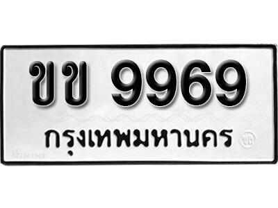 ทะเบียนซีรี่ย์   9969   ทะเบียนรถให้โชค ขข 9969