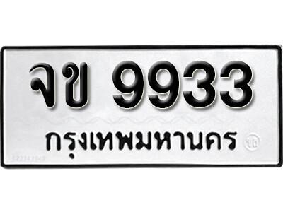 ทะเบียนซีรี่ย์ 9933 ทะเบียนรถให้โชค-จข 9933