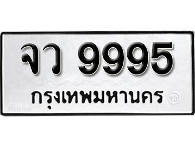เลขทะเบียน 9995 ทะเบียนรถเลขมงคล - จว 9995 ทะเบียนมงคลจากกรมขนส่ง