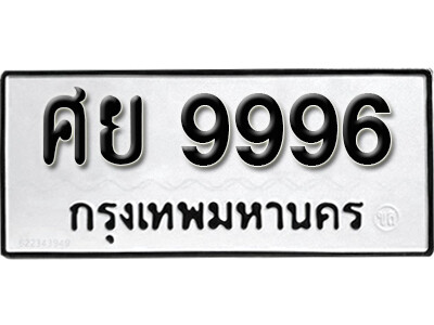 เลขทะเบียน 9996 ทะเบียนรถเลขมงคล - ศย 9996 ทะเบียนมงคลจากกรมขนส่ง